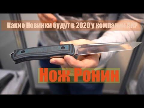 🔪zlatoust-air.ru🔪Выставка Арсенал🙋👉Какие Новинки Ножи будут в 2020 у компании АИР (Златоуст)🔪