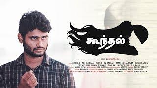 Koondhel - கூந்தல்   Tamil Short Film with English Subtitle   Kishore