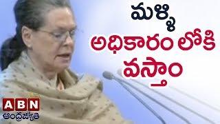 Sonia Gandhi Powerful Speech At Congress Party's Plenary Session   Delhi   ABN Telugu