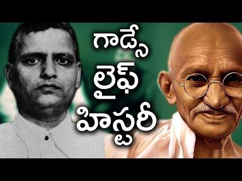 Godse LIfe History Full Video in Telugu | గాంధీని చంపిన గాడ్సే జీవిత రహస్యాలు పూర్తి వివరాలతో| Mojo