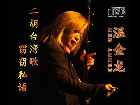 Kenny Wen (温金龙) - Erhu Meets Taiwanese Songs (二胡台湾歌-窃窃私语)