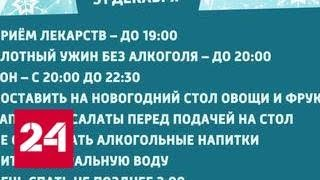 10 советов доктора Беленкова: как правильно провести новогодние праздники - Россия 24