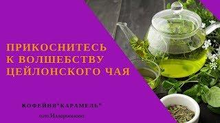 Элитный чай более 30 сортов.Чай basilur купить по отличной цене.