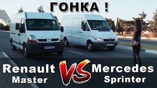Гонка Mercedes Sprinter и Renault Master