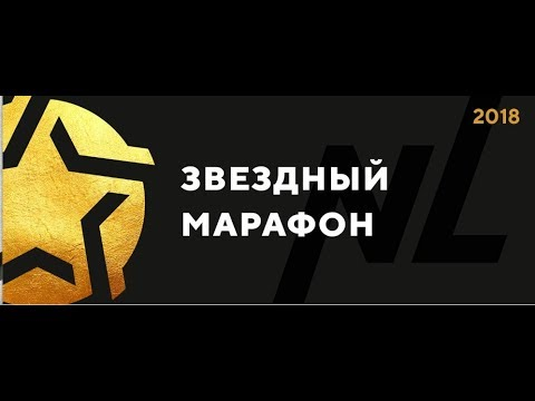 Звездный марафон NL International Астана 2018