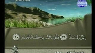 سورة الرحمن - للقارئ فارس عباد