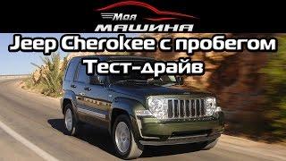 jeep Cherokee с пробегом - Тест драйв, обзор
