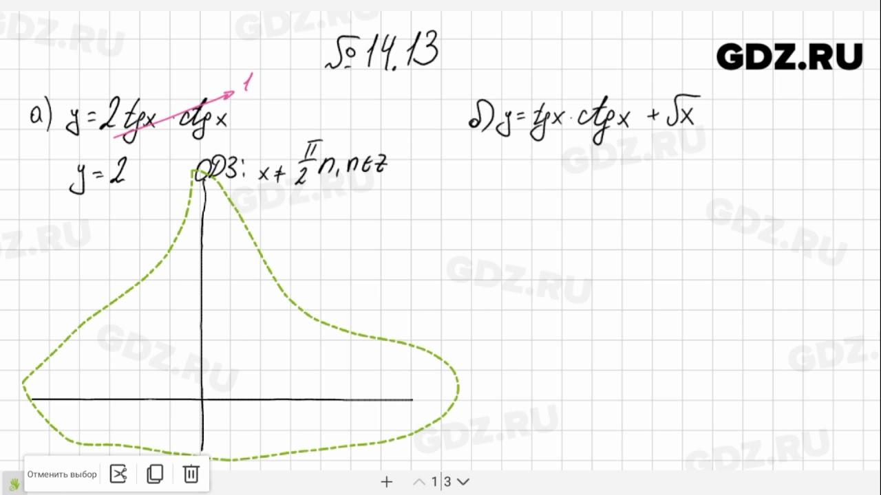Базовый мордкович решебник гдз алгебра уровень 11 класс