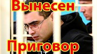Убийство Пауэрлифтера Андрея Драчева | Вынесен приговор