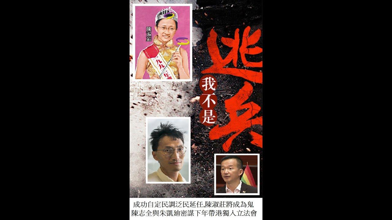 成功自定民調泛民延任,陳淑莊將成為鬼,陳志全與朱凱廸密謀下年帶港獨入立法會-20200930A01