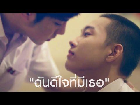 MV ฉันดีใจที่มีเธอ l ปุณณ์โน่ Love Sick The Series