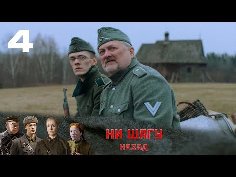 НИ ШАГУ НАЗАД | Военная драма | 4 серия