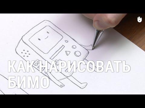 Как нарисовать Бимо