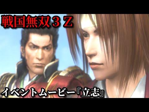 戦国無双3Z イベントムービー『立志』忍城の戦いで大役を任せられた石田三成の想い