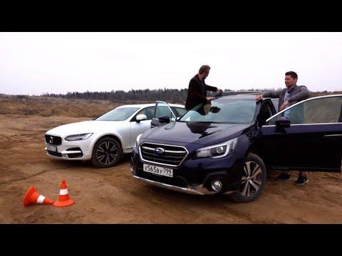 Что круче? Volvo V90 Cross Сountry VS Subaru Outback   Выбор есть!