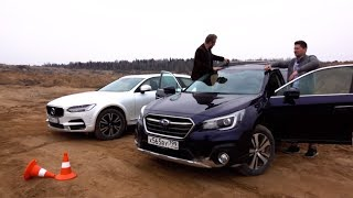 Выбор есть. Вып.63. Volvo V90 Cross country vs Subaru Outback