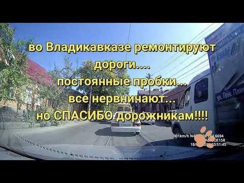 Четыре момента на дорогах Владикавказа. РСО-Алания-Осетия.