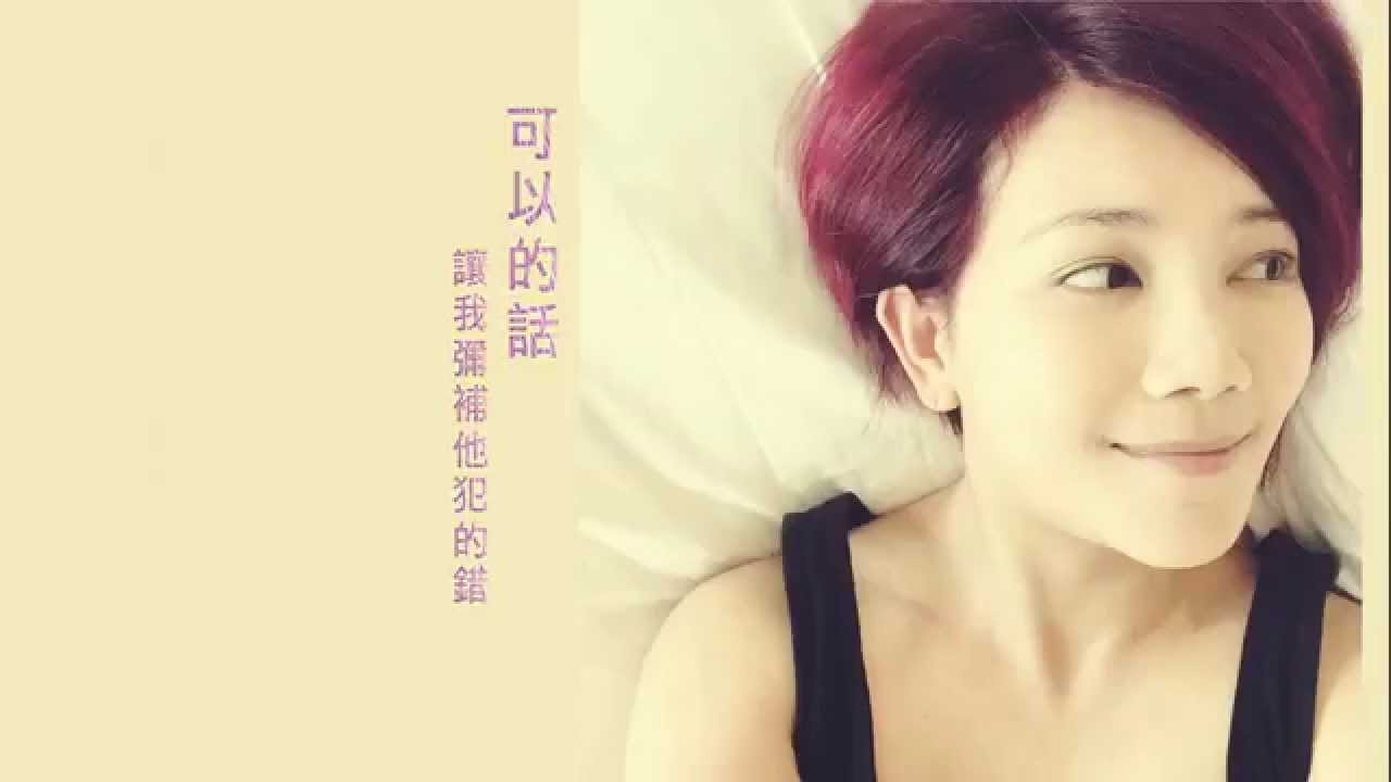 Fish Leong / 梁靜茹 - '可以的話' (官方歌詞版MV/Official Lyric Video )