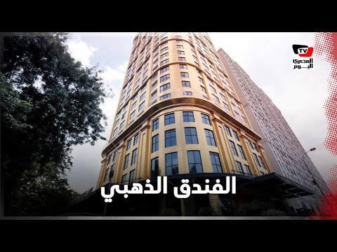 افتتاح أول فندق مطلي بالذهب  - 20:58-2020 / 7 / 4
