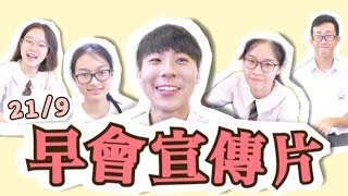 Publication Date: 2018-09-21 | Video Title: PIÑATA 21/9 早會宣傳片