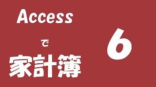 Accessで家計簿の作り方を解説⑥【追加クエリ】 thumbnail