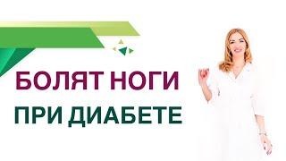 постер к видео Сахарный диабет. Болят ноги? Полинейропатия: виды, лечение, профилактика. Эндокринолог Ольга Павлова
