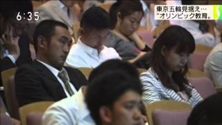 首都圏ニュース オリンピック教育 2014年5月9日放映.