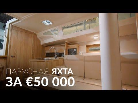 Новая яхта за 50 000€. Возможно ли такое? Viko S35
