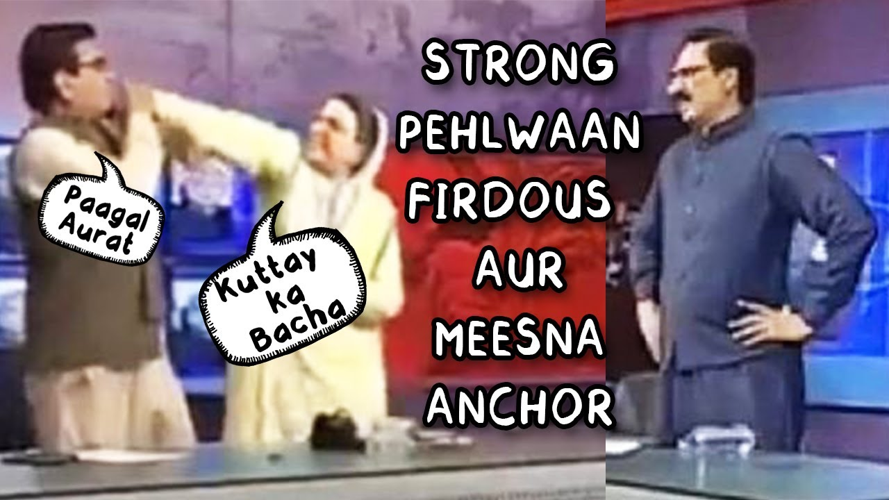 FIRDOUS ASHIQ KAY MANLY PUNCHES - Strong Pehlwaan Woman MEME REVIEW - Sana's Bucket