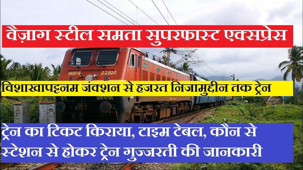 समता सुपरफास्ट एक्सप्रेस | 12807 Train | Visakhapatnam To H. NIzamuddin | Vizag Steel Samta Express