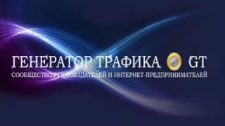 Сайт Лохотрон заработок на вашем интернет трафике от 30000 рублей в день