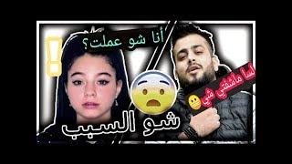 سبب مشكلة بيسان اسماعيل و محمد جواني | وليش بيسان حذفت الفيديو !! ||#مافيا