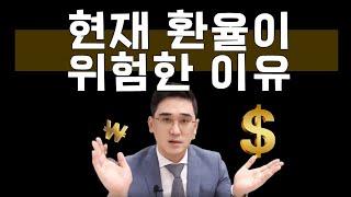 [JYP 인사이트] 원달러 환율 1,200원 돌파, 어디까지 갈까?