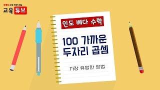 인도 수학 계산법 - 100가까운 두자리 곱셈 (수학 공부 강의, 가장 유명) | 교육튜브