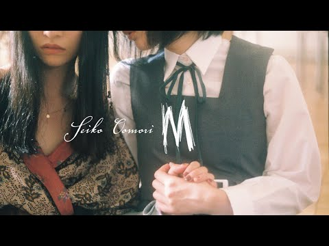 大森靖子『M』Music Video from M