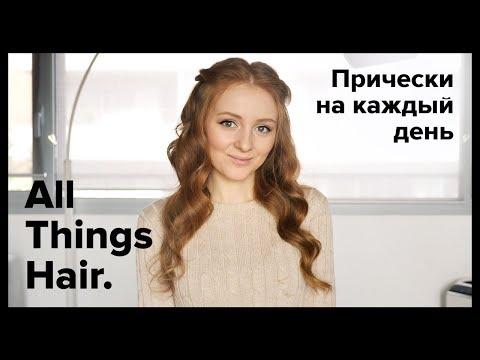 Прически на каждый день: легкие и быстрые варианты от MakeUpKaty - All Things Hair 0+