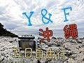 Y&F 旅遊-沖繩五日自由行