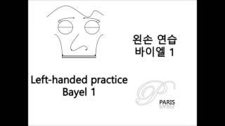 왼손 연습 - 바이엘 1, Left-handed practice - Bayel 1