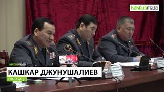 Кашкар Джунушалиев: Я вас уважаю ,может встанете ?