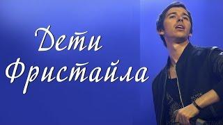 Дети Фристайла - Девочка-девчонка (Сорочинская ярмарка, Live)