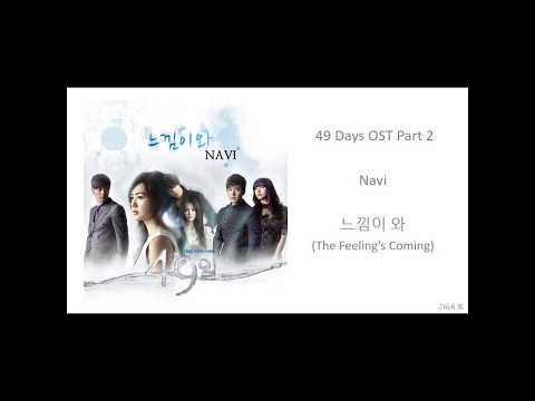 49 Days OST Full Album