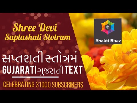 Shri Devi Saptshati Stotram  Sanskrit lyrics with Gujarati ગુજરાતી Text  શ્રી સપ્તશતી સ્તોત્રમં