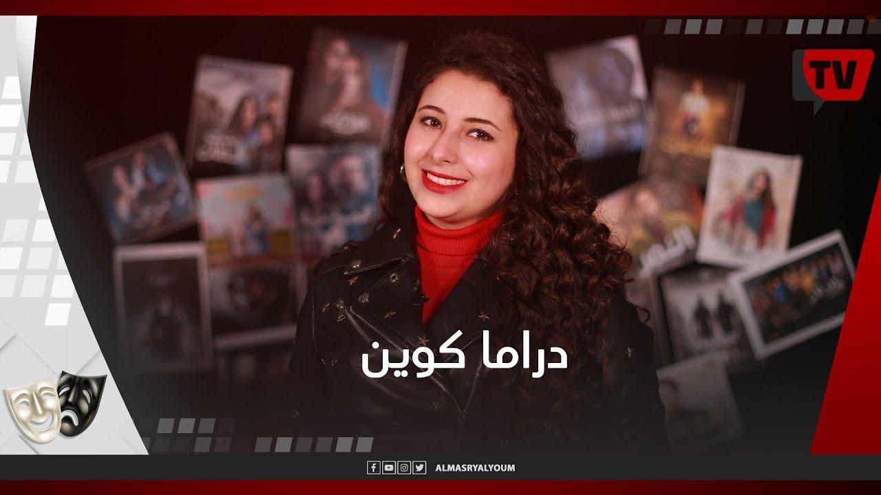 دراما كوين | مسلسلات رمضان | محمد رمضان أيام الاحتلال البريطاني  وبنت السلطان روجينا في أول بطولة  - 11:58-2021 / 4 / 7