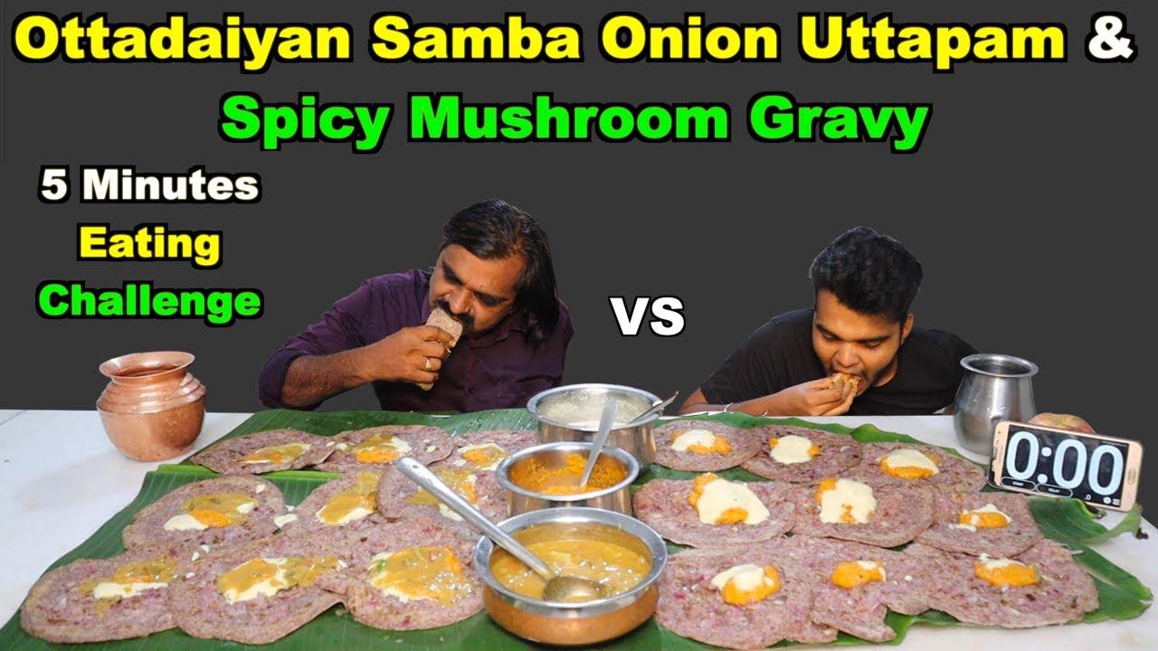 Download Ottadaiyan Samba Onion Uttapam & Spicy Mushroom Gravy Eating Challenge   5 Minutes Challenge EPD - 1