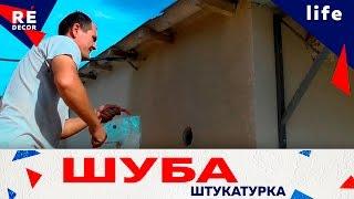 Декоративный набрызг на стене Шуба. Штукатурка Наружных Стен.(, 2015-09-01T15:00:00.000Z)
