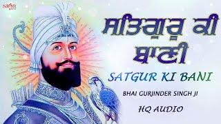 Guru Granth Sahib Ji   Satgur Ki Bani   Shabad Gurbani Kirtan   Bhai Gurjinder Singh Ji Hazuri Ragi