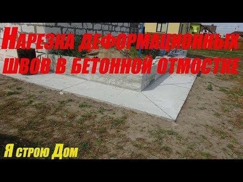 Нарезка деформационных швов в бетонной отмостке