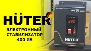 Обзор электронного стабилизатора  HUTER 400 GS