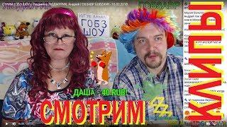 СМОТРИМ КЛИПЫ и ТАНЦУЕМ с Людмила ЛЮДМУРИК и Андрей ГОБЗАВР - 5 августа 2018