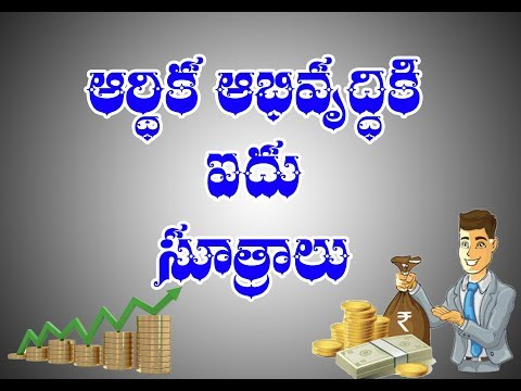 FIVE STEPS FOR YOUR FINANCIAL LIFE IN TELUGU !! TELUGU TALKIES